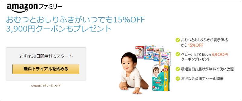 Amazon_Prime_Family-01